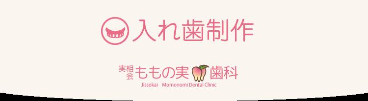 入れ歯制作